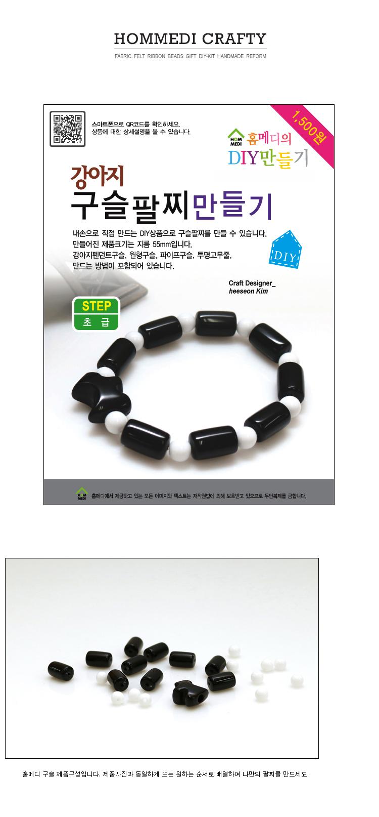 홈메디 강아지 구슬팔찌 만들기 - 홈메디, 1,500원, 주얼리 DIY, 팔찌/발찌