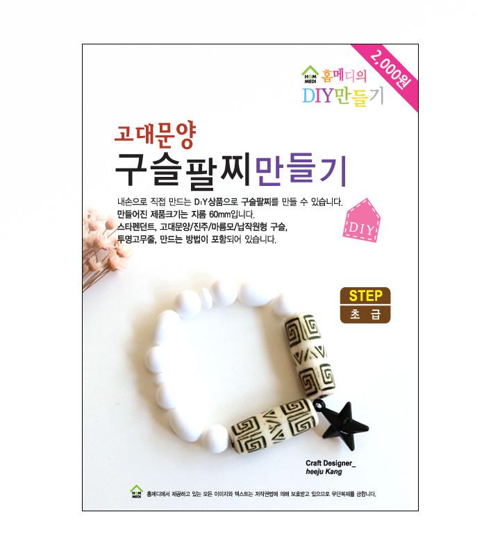홈메디 고대문양 구슬팔찌 만들기 - 홈메디, 2,000원, 주얼리 DIY, 팔찌/발찌