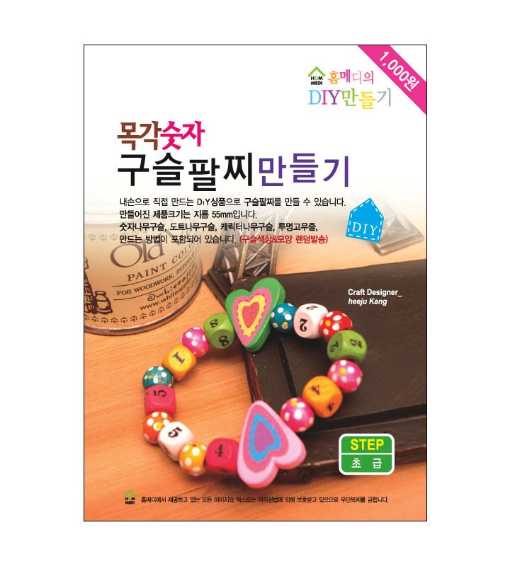 홈메디 구슬팔찌 만들기 33종 - 홈메디, 1,500원, 주얼리 DIY, 팔찌/발찌