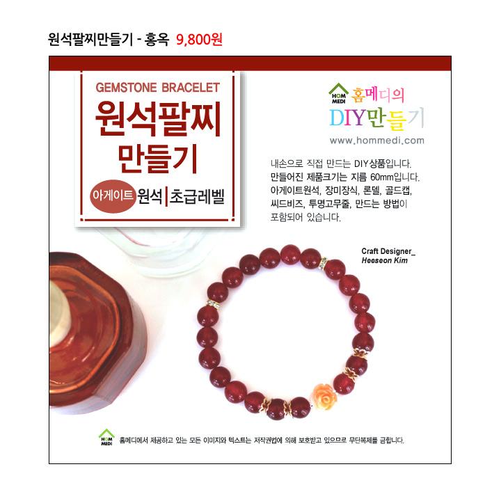 홈메디 원석팔찌 만들기 27종 - 홈메디, 12,500원, 주얼리 DIY, 팔찌/발찌